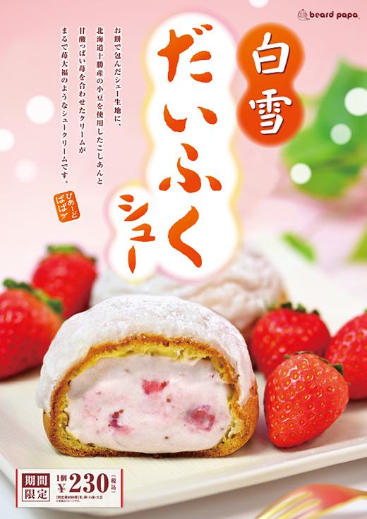 shirayukidaifuku