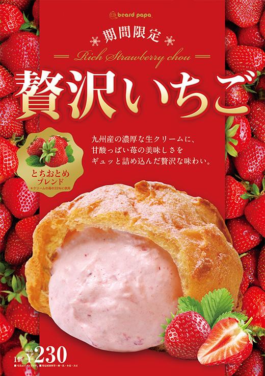 BP_rich strawberry_160115