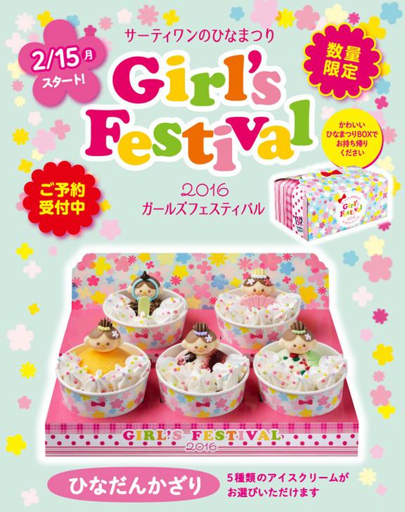 31_girl's_festival.jpg_160214