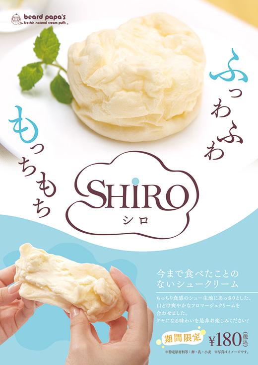 BP_SHIRO