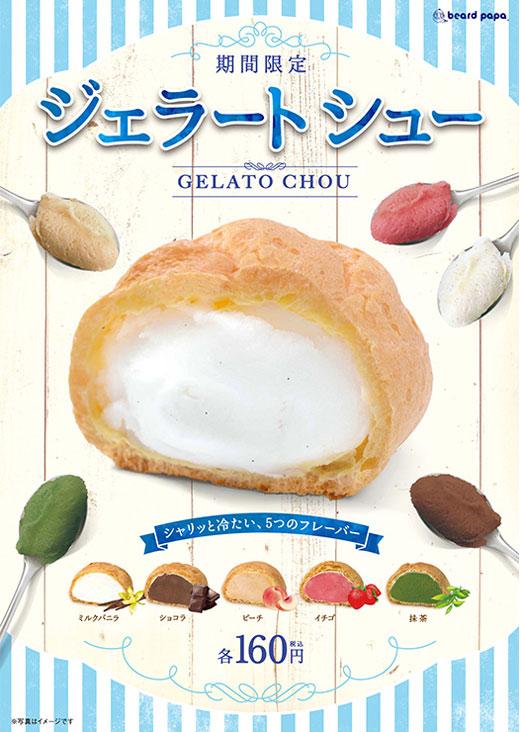 gelato_chou