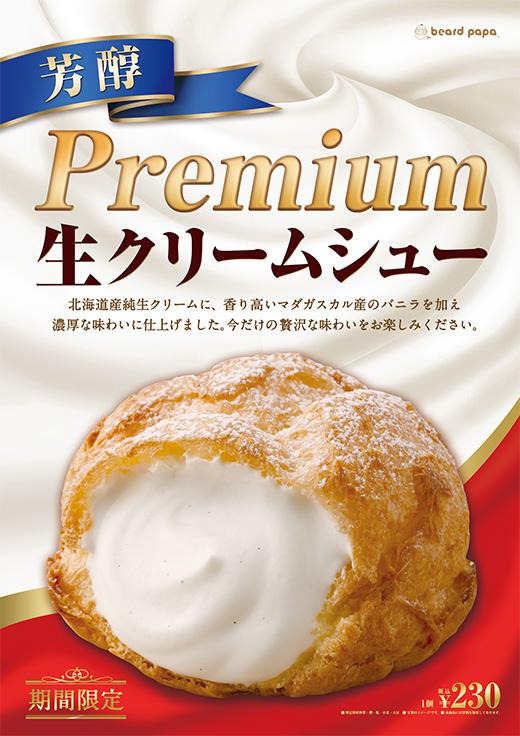 PREMIUM_fresh cream