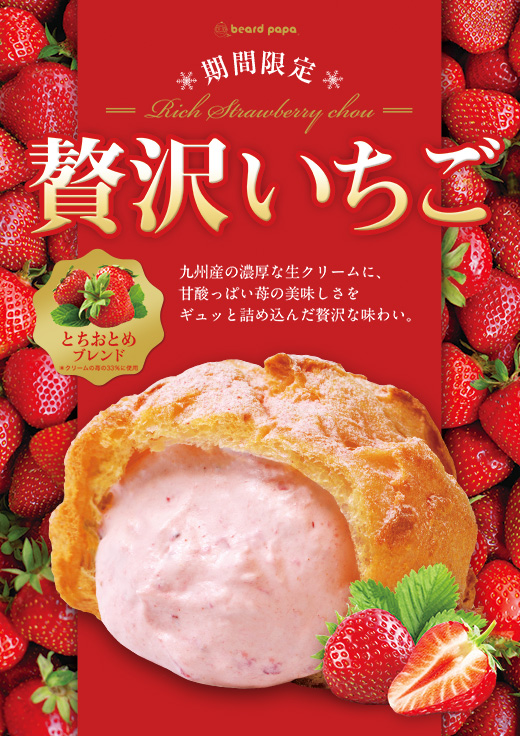 rich_strawberry