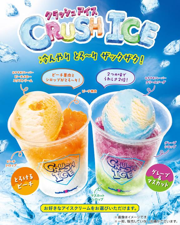 CRUSH_ICE
