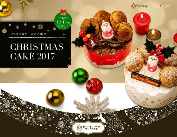 ChristmasCake2017