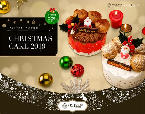 BP_CHRISTMAS CAKE_20191130