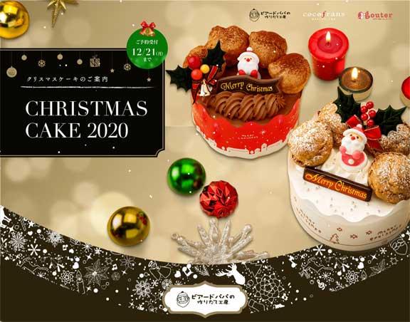 BP_christmascake2020_20201127.jpg