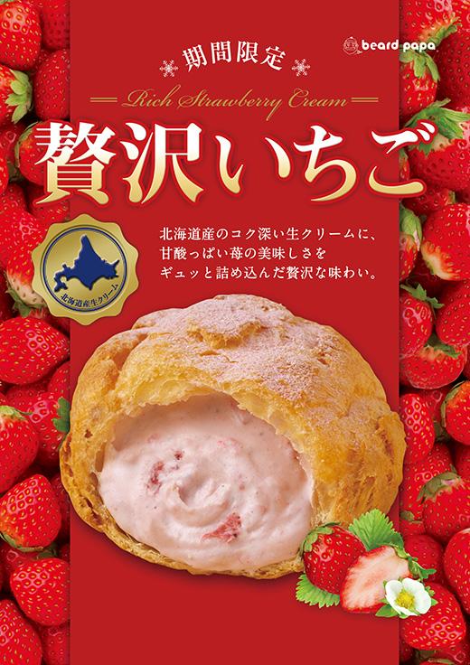 BP_strawberry20210121.jpg